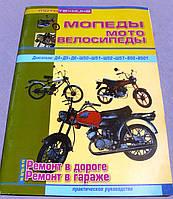 Журнал Мопеды, Дырчик