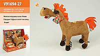 Мягкая игрушка мульти пульти конь юлий