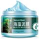 Грязевая маска BIOAQUA Natural Mask Beauty Mud Film с экстрактом морских водорослей и маслом жожоба, фото 2