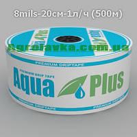 Лента капельного полива Aquaplus/StarTape 8mil 20см 1л/ч --- 500м, фото 1