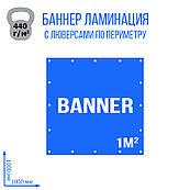 Баннер ламинированный с люверсами 440 г, 1 кв.м.