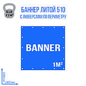 Баннер литой с люверсами 510 г, 1 кв.м.
