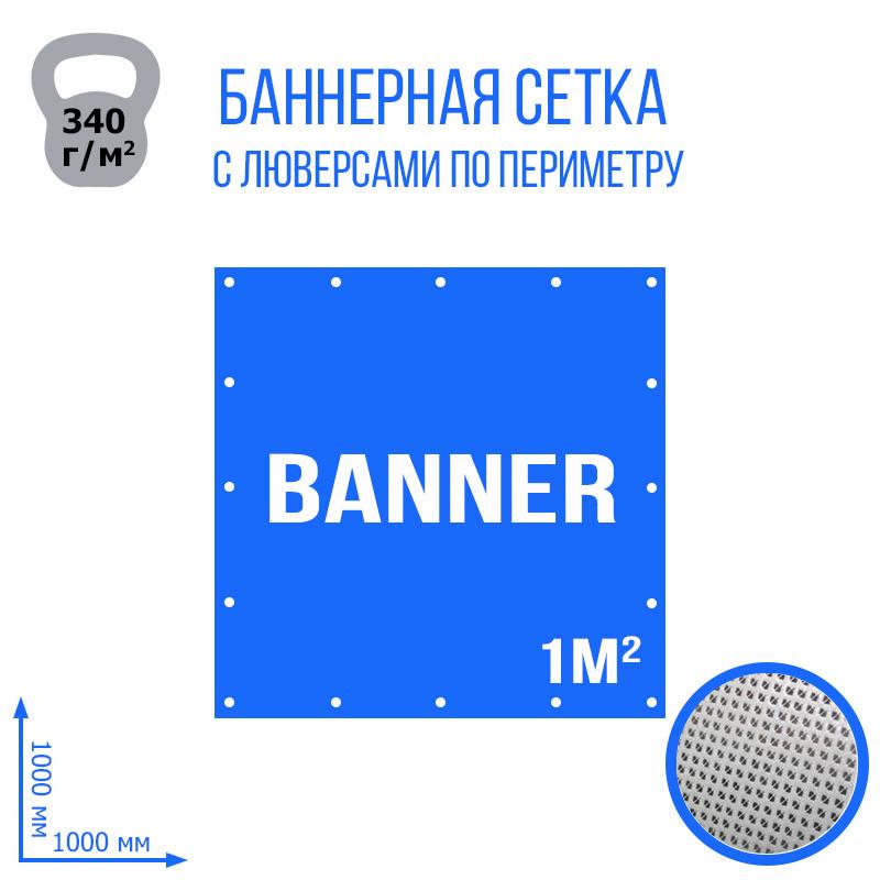 Банерна сітка MESH 340 г, 1 кв. м.