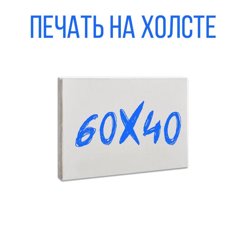 Холст 60х40 см
