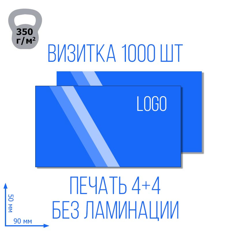 Визитка Стандарт, 4+4, 1000 шт