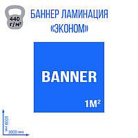 """Баннер """"Эконом"""" ламинированный 440 г, 1 кв.м. без люверсов"""