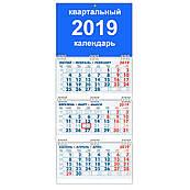 Календарь квартальный 2020, 3 пружины, тираж 20 шт.