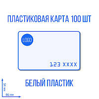 Пластиковая карта 86х54 мм, белый пластик, 100 шт