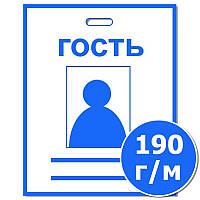 Бейдж бумажный 100х70 мм, 50 шт.