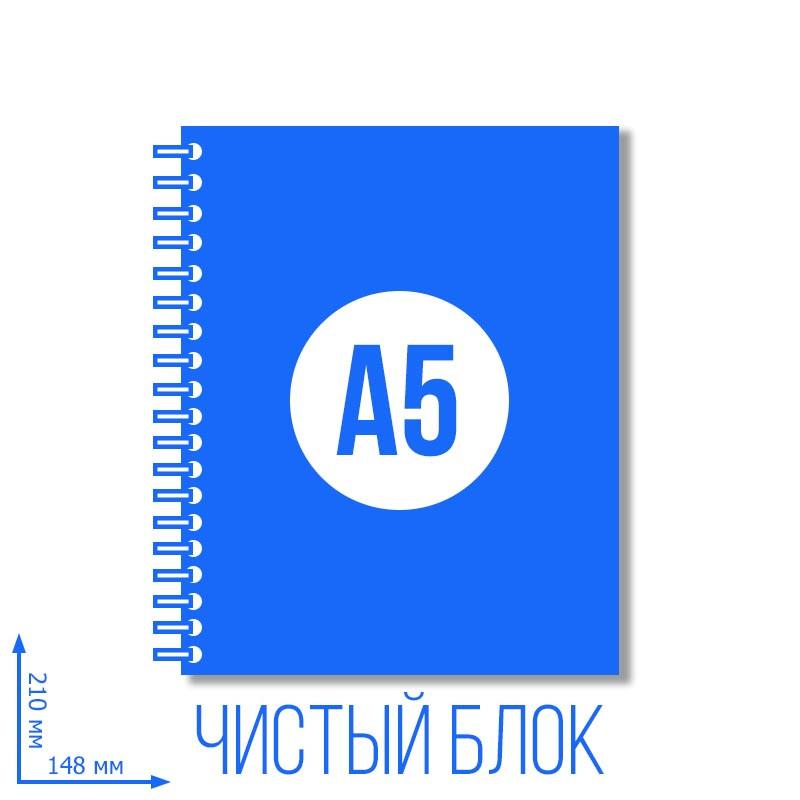 Блокнот А5, вертикальная спираль, 50 л. чистый блок 20 шт