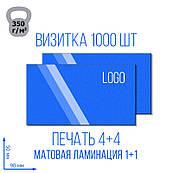 Визитка с матовой ламинацией 1+1 , 4+4, 1000 шт