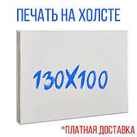 Холст 130х100 см
