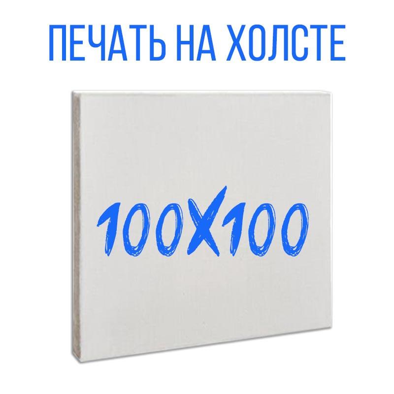 Холст 100х100 см