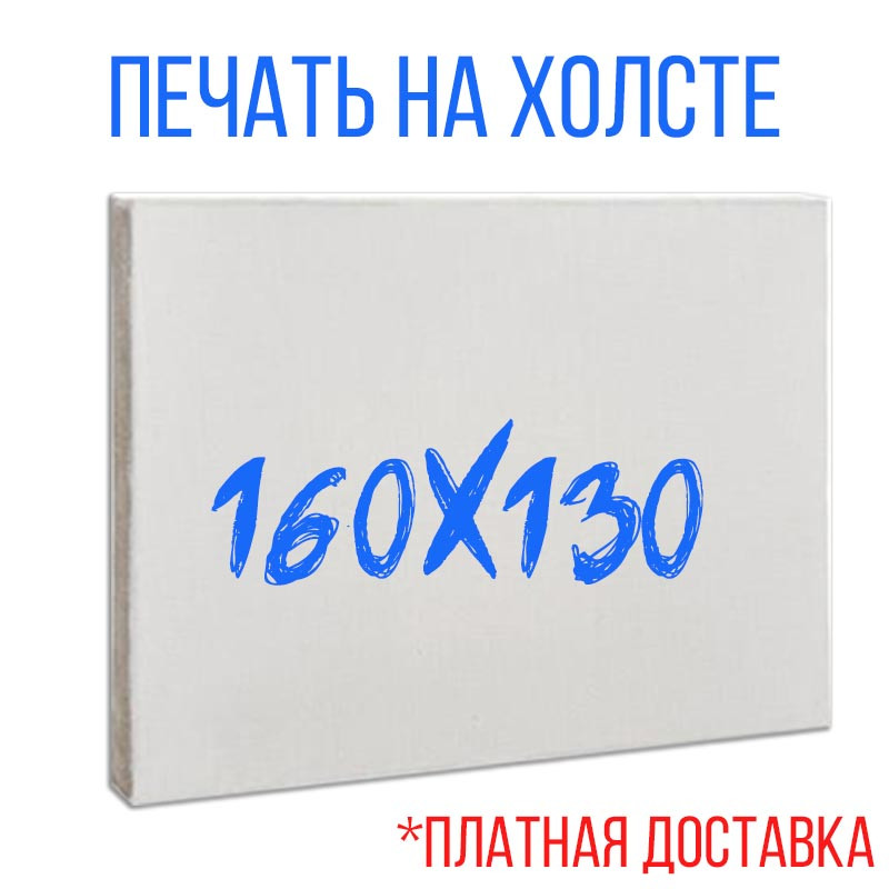Холст 160х130 см