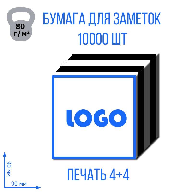 Печать кубариков 90х90 мм, 10000 листов
