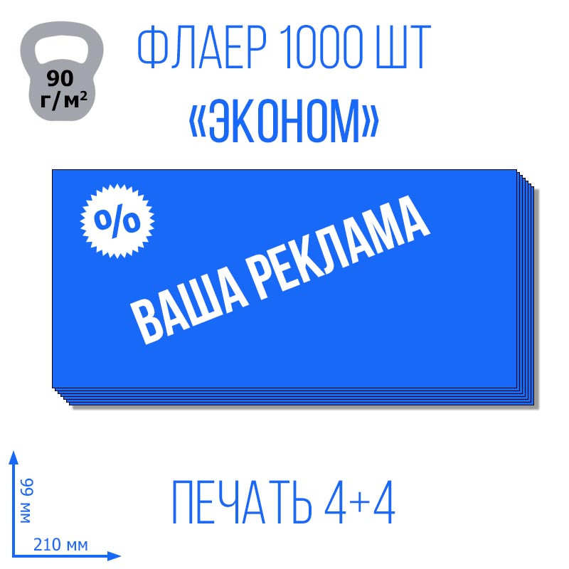 Листовка DL 210х99 мм Эконом, 1000 л