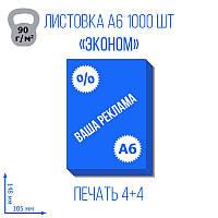 Листовка А6 105х148 мм Эконом, 1000 л