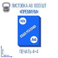Листовка А6 105х148 мм Премиум, 1000 л