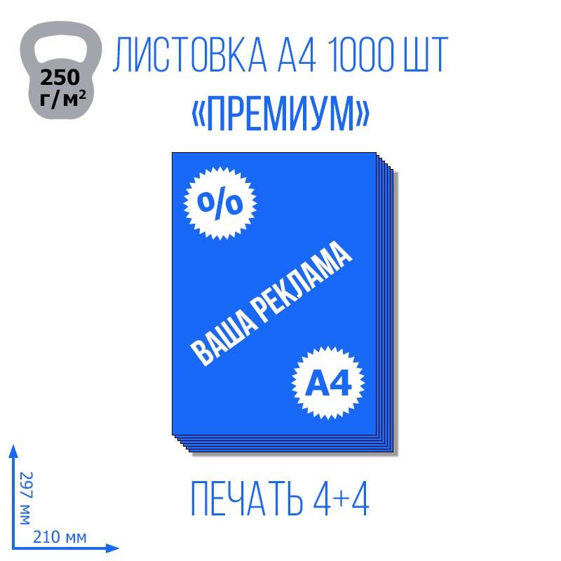 Листовка А4 210х297 мм Премиум, 1000 л