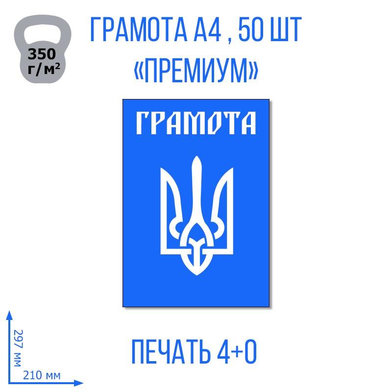 Грамота А4 Премиум (4+0), 350 г, 50 шт.