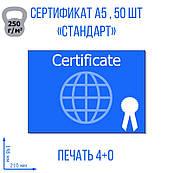 Печать сертификатов А5 Стандарт (4+0), 250 г, 50 шт.