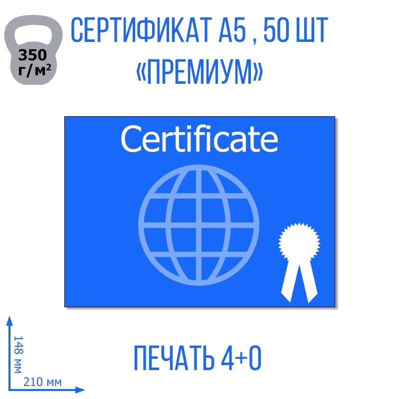 Печать сертификатов А5 Премиум (4+0), 250 г, 50 шт.