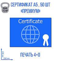 Печать сертификатов А5 Премиум (4+0), 250 г, 50 шт. , фото 1