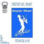 Постер А2 190 г, 10 шт.