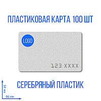 Пластиковая карта 86х54 мм, серебряный пластик, 100 шт