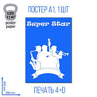Постер А1 190 г, 1 шт.