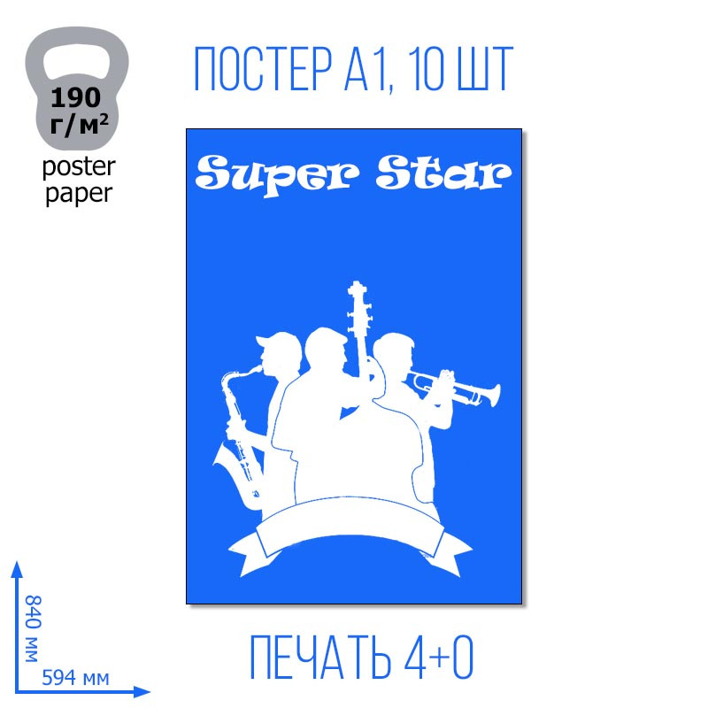 Постер А1 190 г, 10 шт.