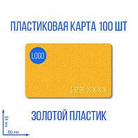 Пластиковая карта 86х54 мм, золотой пластик, 100 шт