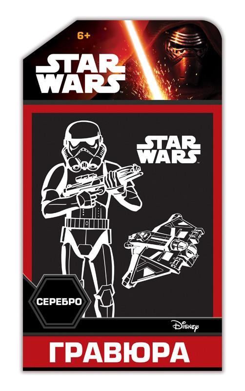 Набор для творчества Гравюра Star Wars Трупер (15163033Р)