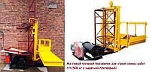 Высота подъёма Н-83 метров Мачтовый-мачтовые подъёмник-подъёмники для строительства грузовой  ПМГ г/п 500 кг ., фото 3