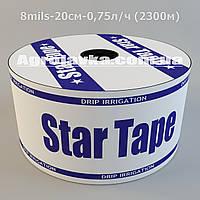 Капельное орошение StarTape/Aquaplus 8mil 20см 0,75л/ч --- 2300м, фото 1