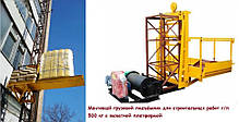 Высота подъёма Н-81 метров Мачтовый-мачтовые подъёмник-подъёмники для строительства грузовой  ПМГ г/п 500 кг ., фото 3