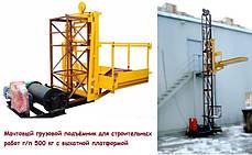 Высота подъёма Н-79 метров Мачтовый-мачтовые подъёмник-подъёмники для строительства грузовой  ПМГ г/п 500 кг ., фото 2