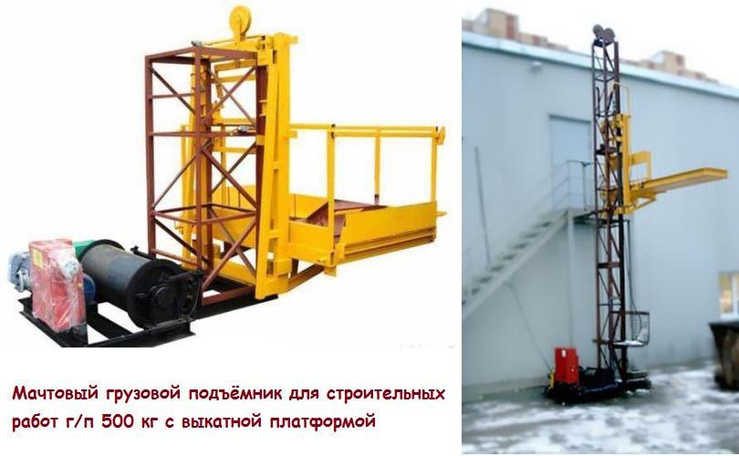 Высота подъёма Н-77 метров Мачтовый-мачтовые подъёмник-подъёмники для строительства грузовой  ПМГ г/п 500 кг .
