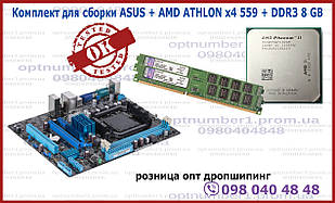 Комплект для апгрейда компьютера ASUS М5А78L-M lx3, x4 559,ddr3 8 гб
