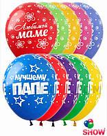 """Воздушные шары """"Любимой Маме,Лучшему Папе"""" 12""""(30 см) пастель ассорти В упак: 100шт ТМ Арт «SHOW»"""