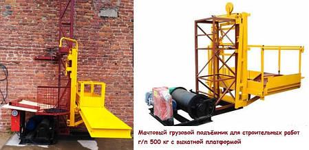 Высота подъёма Н-75 метров Мачтовый-мачтовые подъёмник-подъёмники для строительства грузовой  ПМГ г/п 500 кг ., фото 2