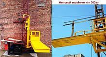 Высота подъёма Н-73 метров Мачтовый-мачтовые подъёмник-подъёмники для строительства грузовой  ПМГ г/п 500 кг ., фото 2
