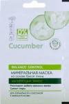 """Минеральная маска Для нормальной и склонной к жирности кожи 2 саше по 7 мл  """"Dr.Sante"""" Cucumber"""