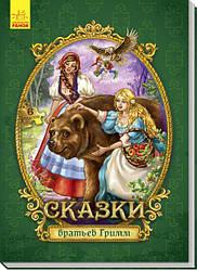 Велика казка з пазлами: Сказки братьев Гримм (р)(160)