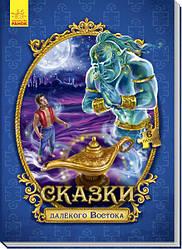 Велика казка з пазлами: Сказки далёкого Востока (р)(160)