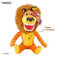 Мягкая игрушка мульти пульти лев алекс