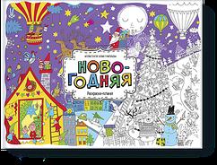 Новогодняя. Раскраска-плакат (978-5-00100-213-0)