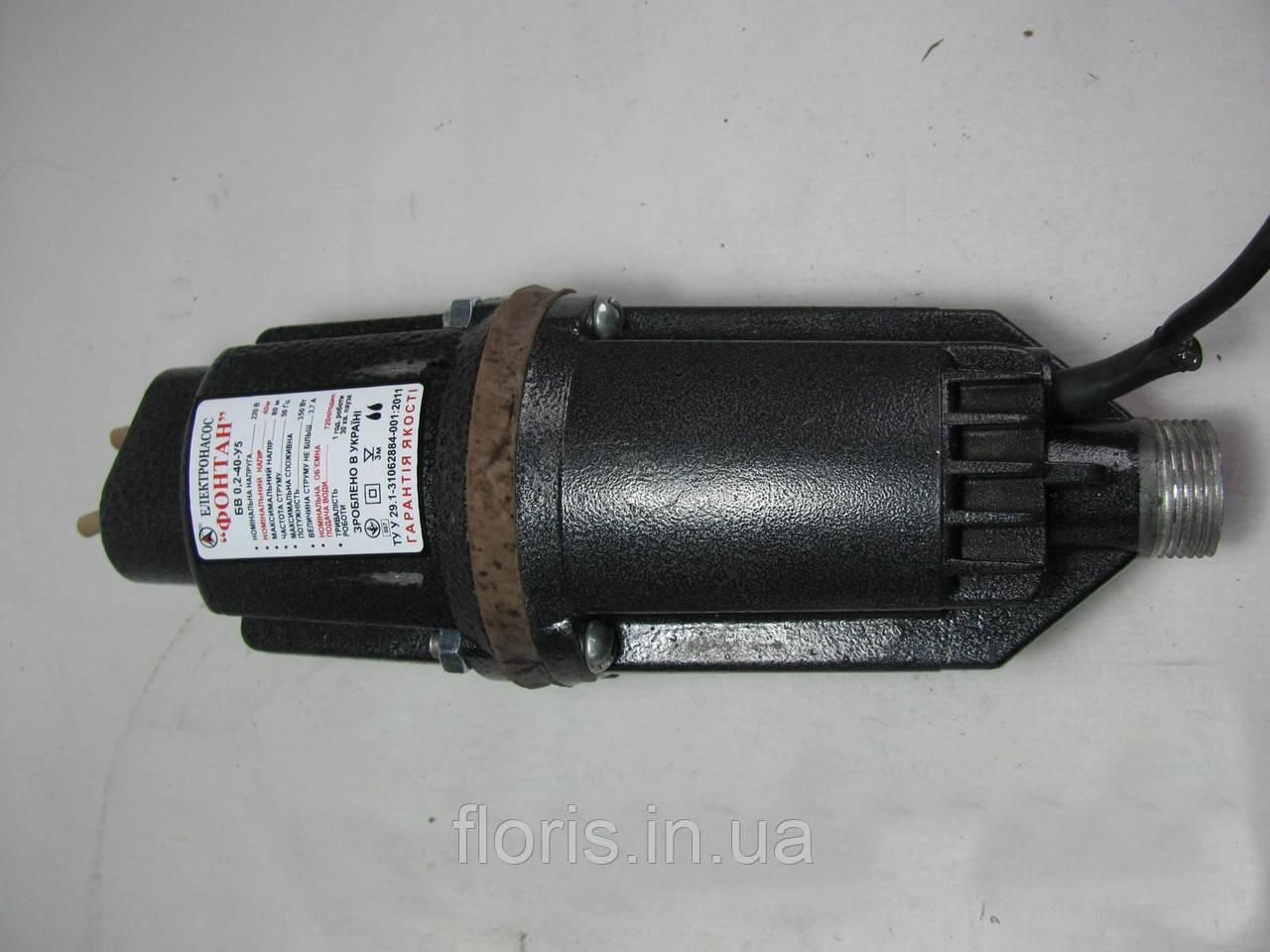 Насос Фонтан вибрационный 3 клапана(Харьков)