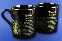 """Чашка """"Зодиак"""" 0,35 литра офисная коричневая с деколью"""
