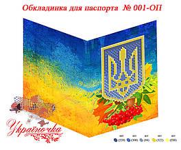 Обложка для паспорта №001